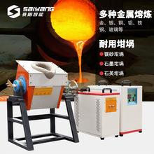 廠家直銷35KW小型真空中頻感應熔煉爐 廢鐵銅金鋁金屬熔煉設備