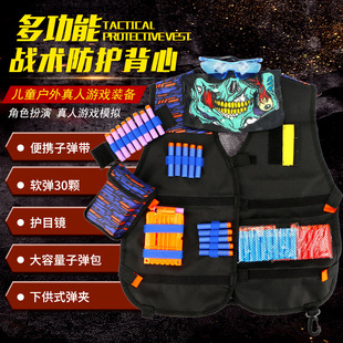 Children's tactical vest equipped with Nerf gun attack elite series Nerf accessory set