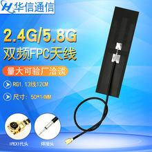2.4g 5g 5.8內置FPC天線wifi藍牙路由器雙頻柔性軟天線全向高增益