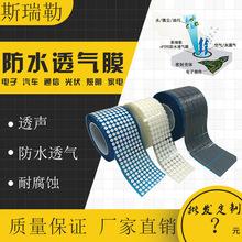 厂家直销eptfe防水透气膜LED灯具汽车灯雨刮传感器家电防水透气膜