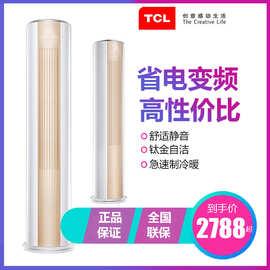 TCL正品大2匹冷暖定速大3p智能一级变频节能静音立式圆柱柜机空调