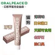 日本ORALPEACE口乐平宠物牙膏有机天然无氟可吞咽去牙石除口臭