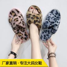 亚马逊跨境大码女鞋新款豹纹交叉带毛毛居家软底拖鞋41-43