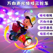 兒童玩具車回力卡通萬向電動軌道小火車賽車汽車特技男孩禮物禮品