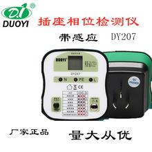 多一插座安全測試儀DY207 開關相位檢測帶感應漏電保護器測試10A