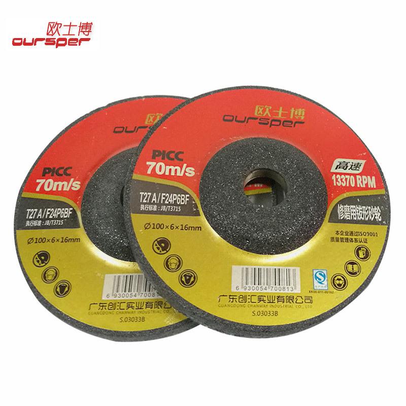 欧士博角磨片磨片100角磨机用树脂砂轮片抛光片修磨用钹形砂轮片
