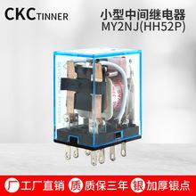 中间电磁继电器 MY2NJ(HH52P)220vac 24V12VDC 银点高品质
