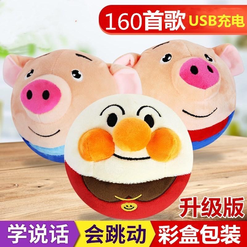面包音乐超人跳跳跳球海草跳跳猪会说话抖音同款儿童弹球毛绒玩具