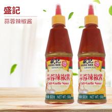盛記辣椒醬500克泰式甜辣醬盛記牌番茄沙司500g三種口味 套餐批發