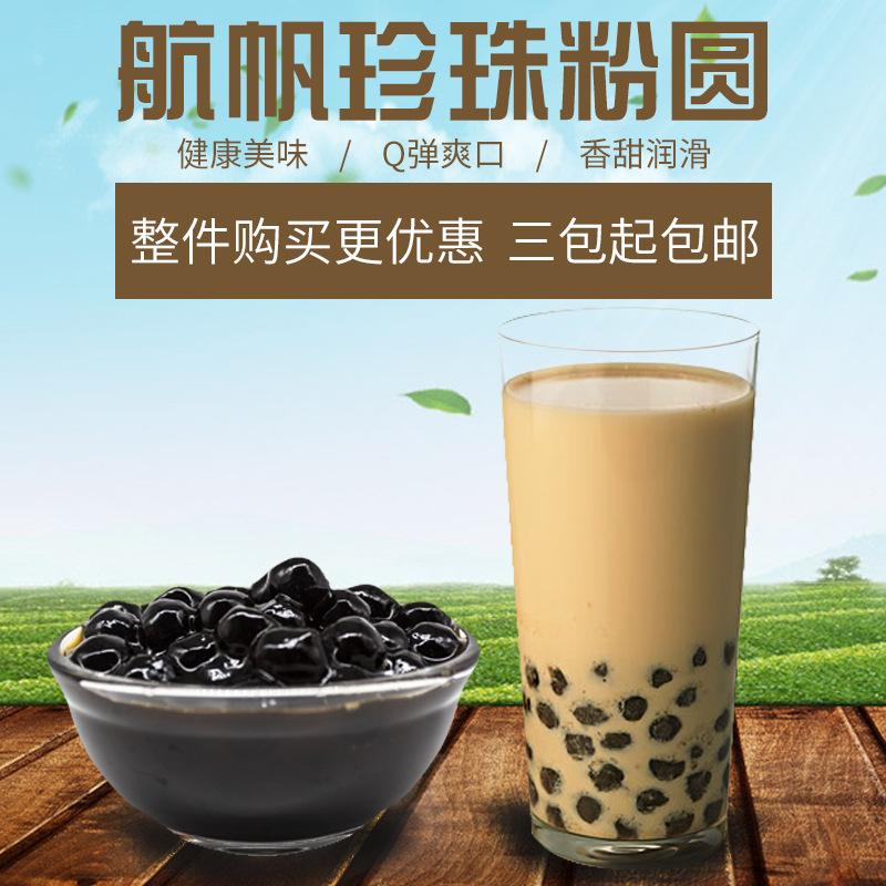 航帆珍珠粉圆原味波霸黑珍珠速煮奶茶珍珠豆奶茶原料奶茶店900克