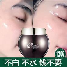 茯芩中药祛斑免洗睡眠面膜美白补水保湿去黄正品护肤品淡斑产品