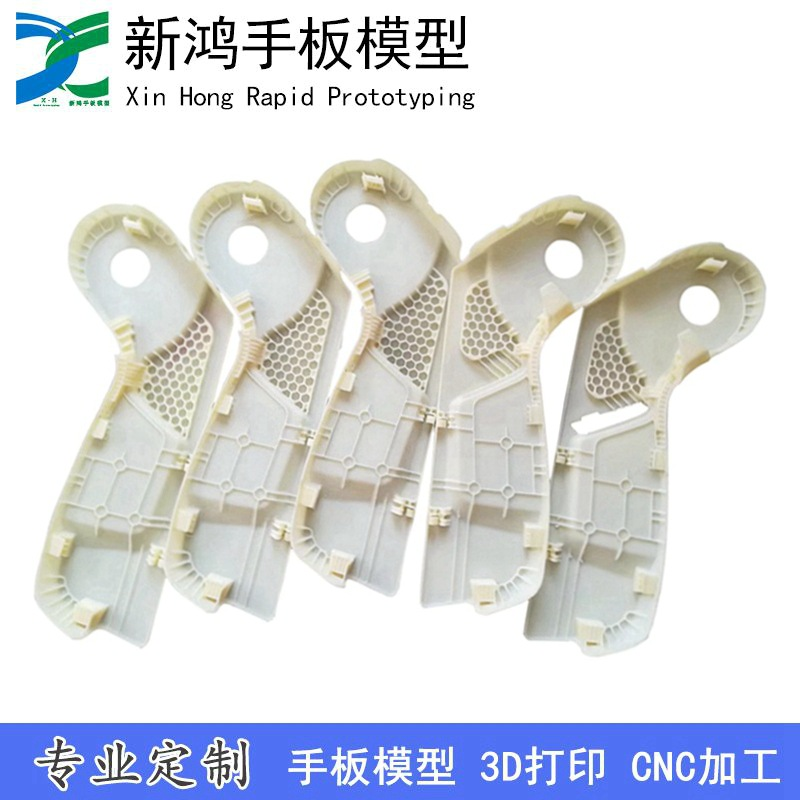 3d打印塑胶外壳手板加工定制快速成型3d打印ABS塑胶配件样品定做