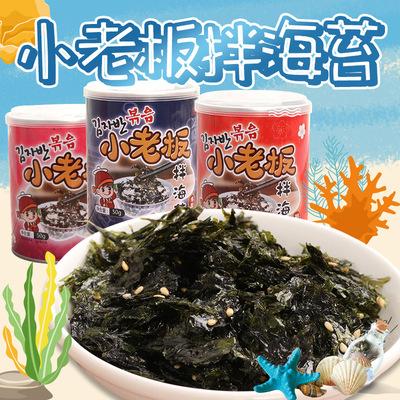 货源小老板即食芝麻炒海苔碎 儿童宝宝拌饭海苔零食紫菜50g 批发批发