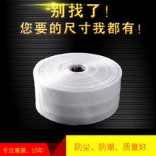 廠家定制PE塑料薄膜  pe筒膜 PE高壓筒料卷膜批發 直徑5~155cm