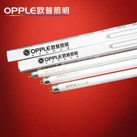 欧普 T5 14w/24w 镜灯镜前灯灯管 支架灯管 小白等  白光/黄光