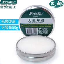 臺灣寶工 環保無鉛無酸焊油焊錫膏中性助焊膏松香焊接助焊劑8S005