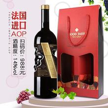 批发团购特价法国红酒进口葡萄酒厂家红酒定制干红代理代发 酒