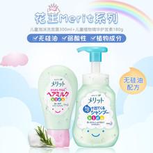 日本KAO/花王Merit儿童洗发水护发素宝宝弱酸性无硅油男女孩洗发
