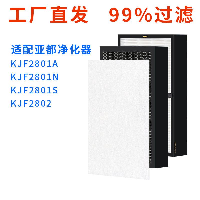 适配亚都空气净化器过滤网滤芯KJF2801A/S/N 2802 KJZ2801