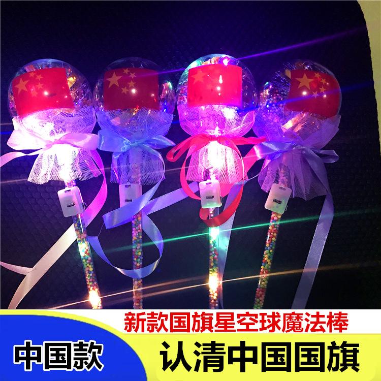抖音新款国旗波波球星空球魔法棒高亮三挡开关切换发光儿童玩具
