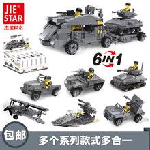 包邮杰星变形军事坦克警察机器人多合一拼装小颗粒积木模型玩具