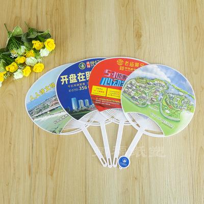 创意塑料广告扇定制logo 广告礼品宣传扇子 卡通广告扇定做