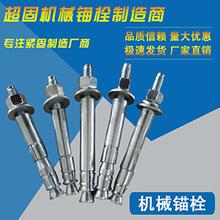 碳鋼8.8級熱鍍鋅后擴底錨栓自切底擴孔型錨栓不銹鋼滲鋅機械錨栓