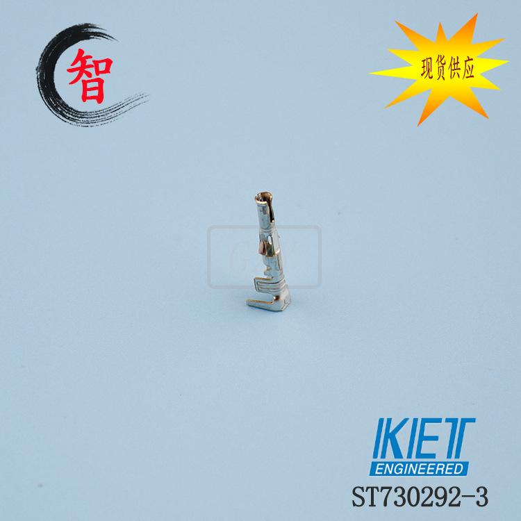 供应 ST730292-3  端子 韩国KET连接器  原厂正品