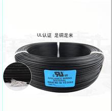 现货UL1332-30A氟塑料高温线 环保镀锡铜氟塑绝缘电线 FEP电子线
