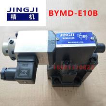 液压比例溢流阀 BYMD-E10B JINGJI台湾精机液压