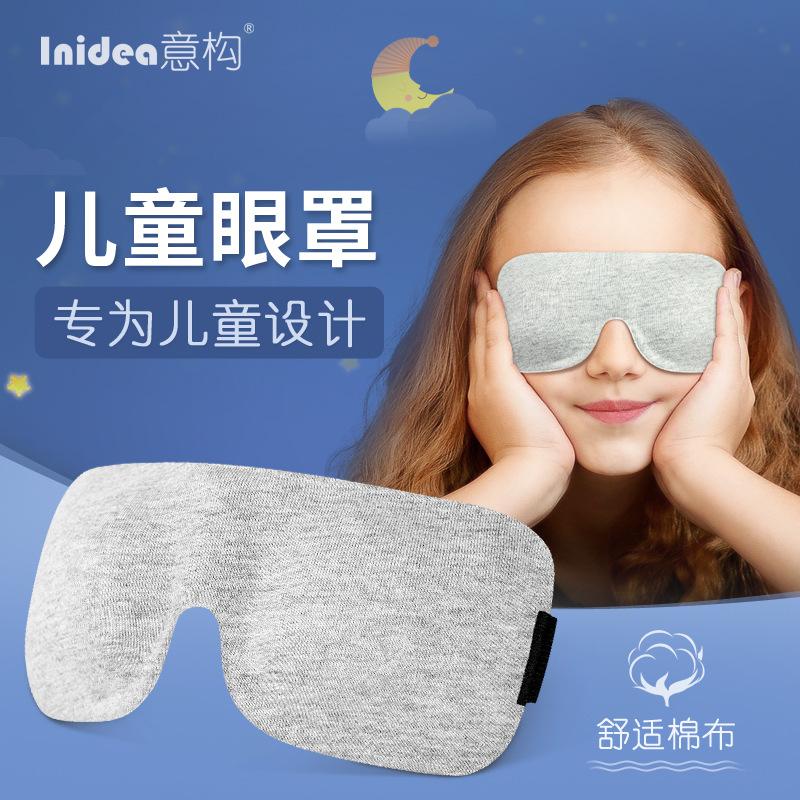 儿童眼罩睡眠遮光透气 小孩睡午觉专用男女卡通可爱护眼罩