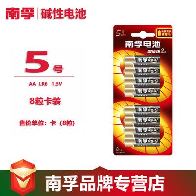 南孚2代碱性电池5号8粒卡装LR6-8B(8粒价格)(6卡/盒)