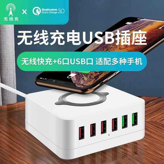 工厂新品无线充手机充电器QC3.0充电排插多USB口智能快充
