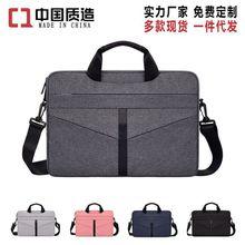 手提电脑包 笔记本单肩包macbook苹果12345.6寸华为小米pro 定制