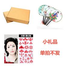 雙面團扇宮扇禮品扇 眉心貼 打包飛機紙盒 折疊扇 蝴蝶發夾發帶
