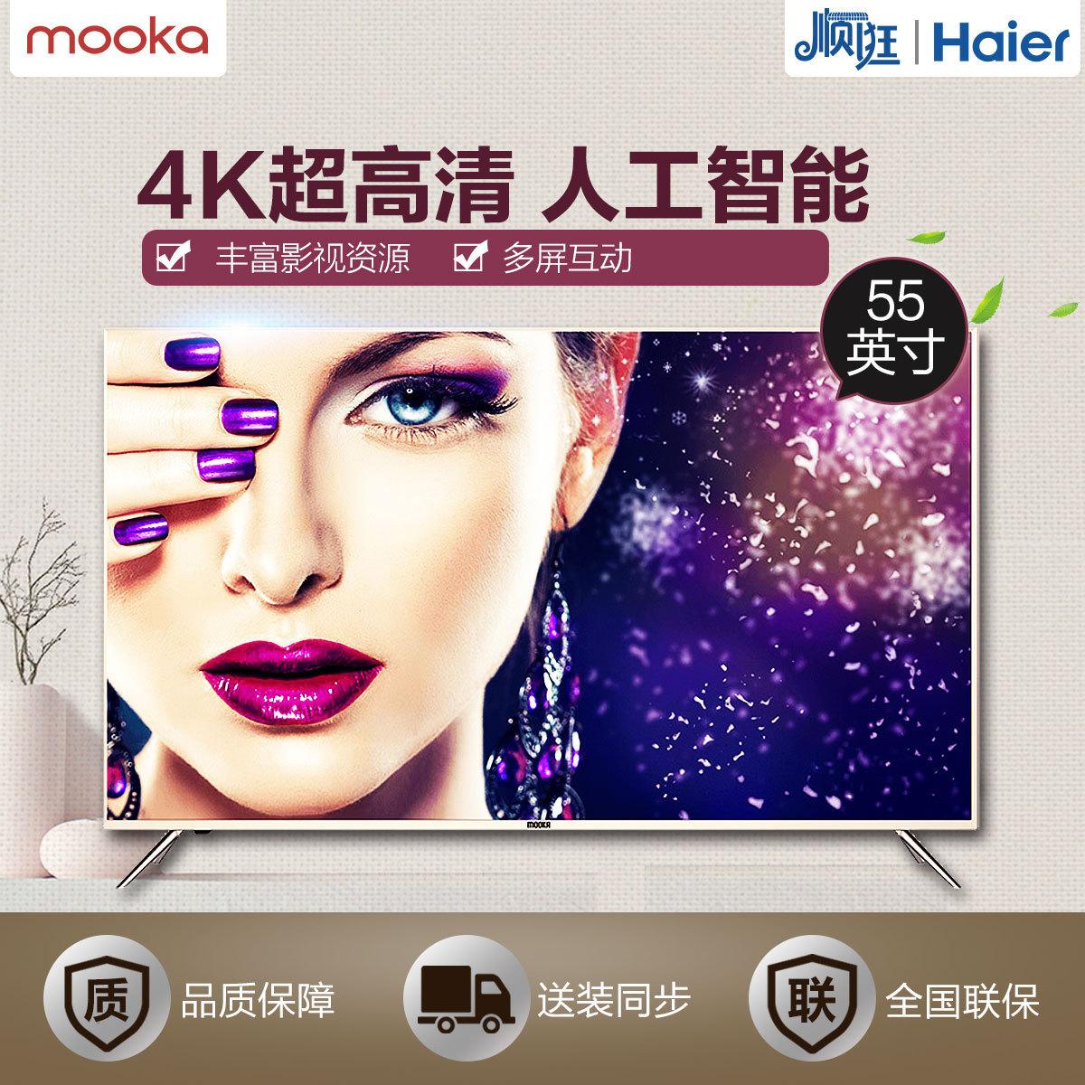 MOOKA/模卡 U55A5M 55吋4K超高清人工智能网络液晶电视 新品
