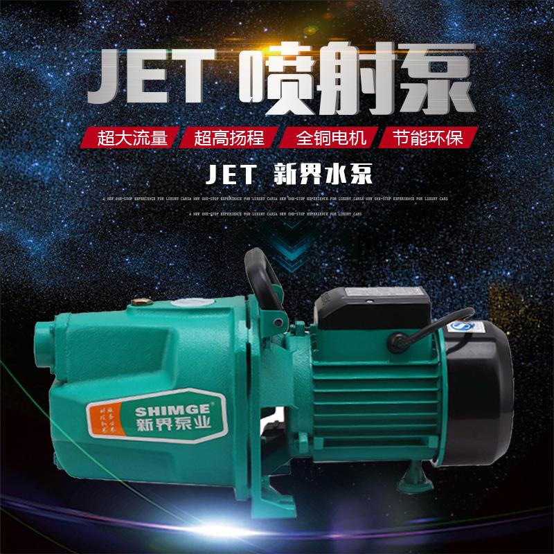新界自吸泵JETA喷射泵家用增压泵高扬程管道太阳能井用水塔抽水泵