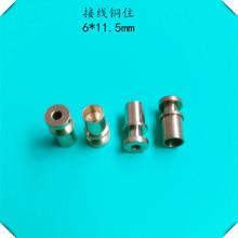 廠家柱銷 接線銅柱 6*11.5mm 環保黃銅材質