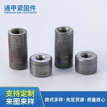 厂家冷墩圆螺母 非标加长圆柱螺母 碳钢螺母 圆柱六角长螺母定制