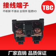 热销TBC-20A接线柱 大电流接线端子排 全铜平方电线连接器 断路器