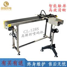 供应触摸屏全自动喷码机 生产日期喷码机 油墨打印机 厂家直销