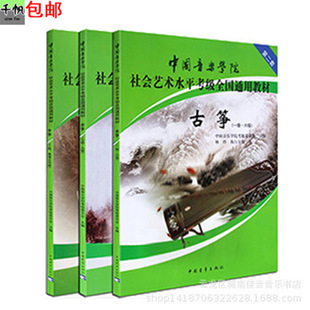 Chinese Conservatory of Music Socio-Art Level Examination Textbook*Introduction to Guzheng Examination Essentials No. 1-6