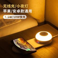 手机无线充电LED台灯分离式磁吸触摸调光卧室创意小夜灯床头灯