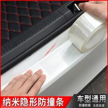 車門防撞條隱形透明通用型車身膜貼膠保護開門邊防刮擦蹭汽車用品