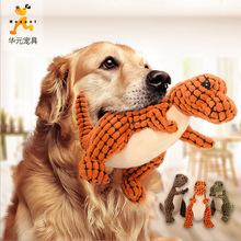 华元宠物用品狗咬玩具狗发声玩具宠物玩具毛绒恐龙狗玩具现货批发