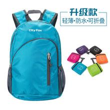 户外包男女款超轻运动包皮肤包可折叠便携防水登山包双肩背包