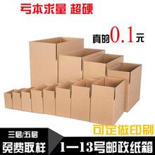 三层/五层5/6/7/8/9/10/12号邮政箱打包装箱快递纸箱批发定做盒子