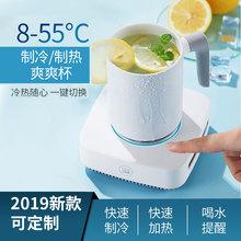 厂家直销新款制冷杯快速加热降温智能创意冷暖爽爽杯现货定制批发