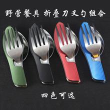 野营餐具 折叠刀叉勺组合 不锈钢组合刀叉勺 多功能拆装工具