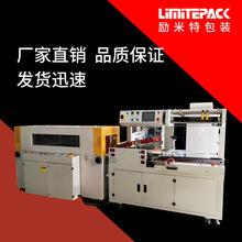 励米特封切机热收缩机 电商纸箱包膜封切热收缩包装机边封机